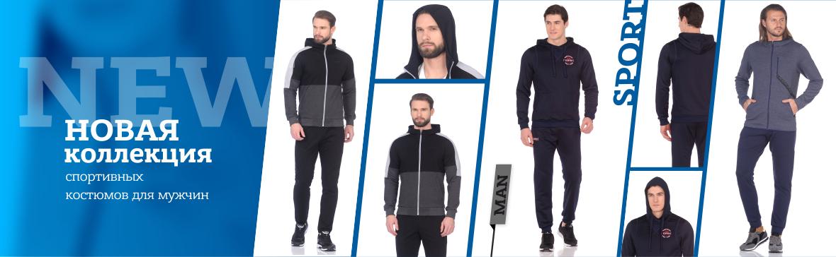 e021bb41 Спортивная одежда оптом от производителя купить в России