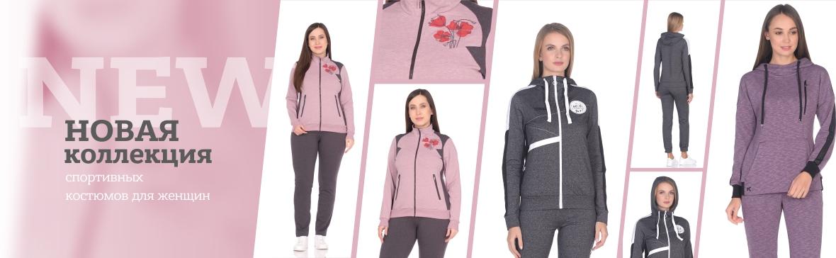 fc7acd916d1 Спортивная одежда оптом от производителя купить в России